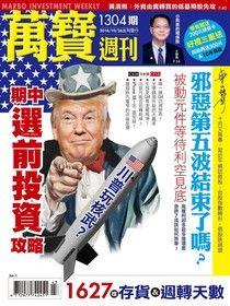 萬寶週刊 第1304期 2018/10/26