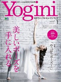 Yogini Vol.67 【日文版】