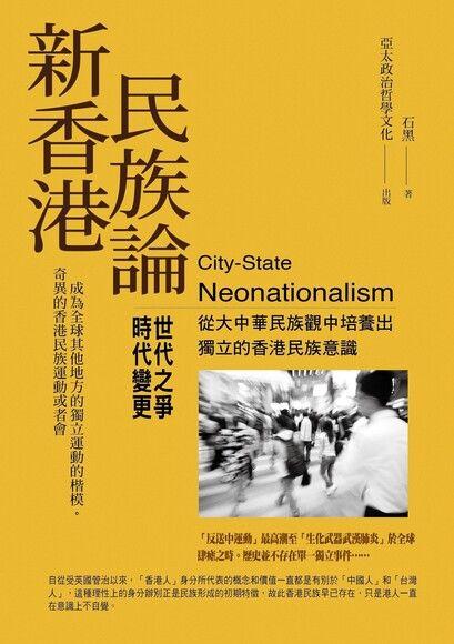 新香港民族論