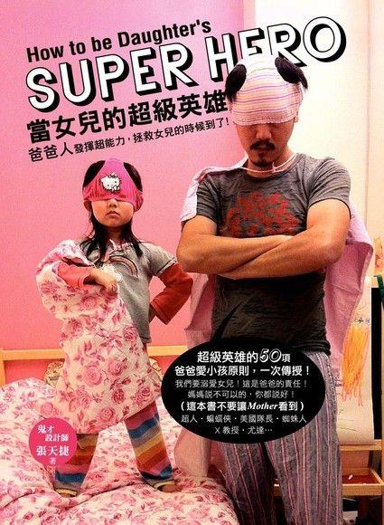 當女兒的超級英雄:爸爸人,發揮超能力,拯救女兒的時候到了