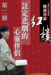 陳韻琳說紅樓《注定悲劇的心靈伴侶》第2冊【有聲書】