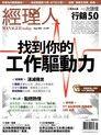 經理人月刊 08月號/2021 第201期