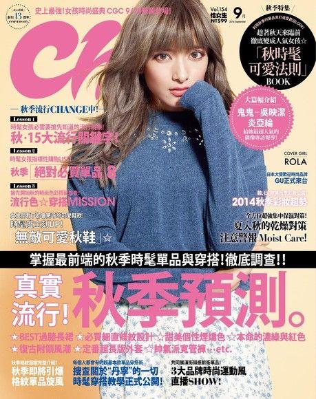 Choc 恰女生09月號/2014 第154期