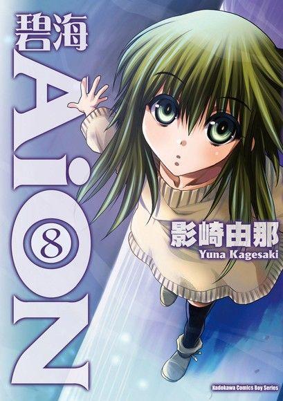 碧海AiON (8)