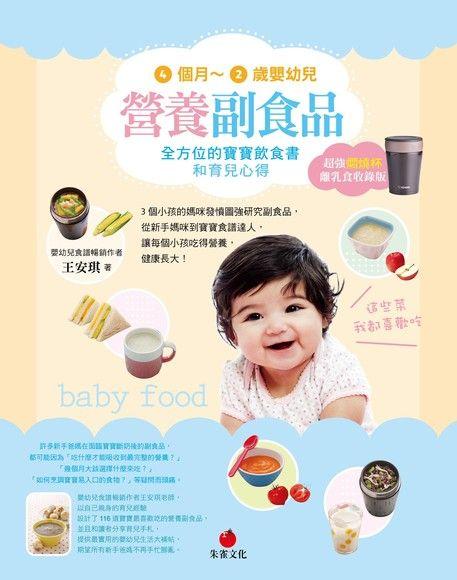 4個月~2歲嬰幼兒營養副食品