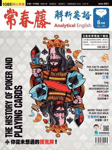 常春藤解析英語 06月號/2021 第395期