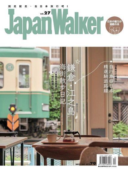 Japan Walker Vol.27 10月號