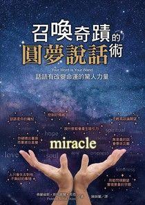 召喚奇蹟的圓夢說話術