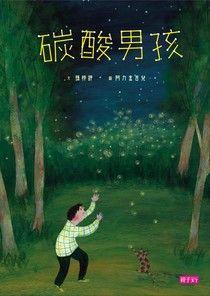 張曼娟文學繪本03:碳酸男孩