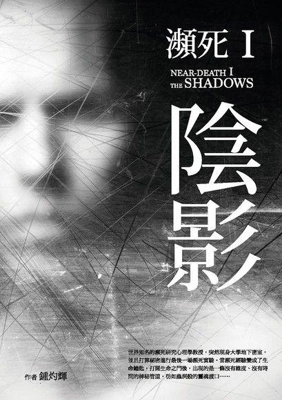 瀕死I:陰影