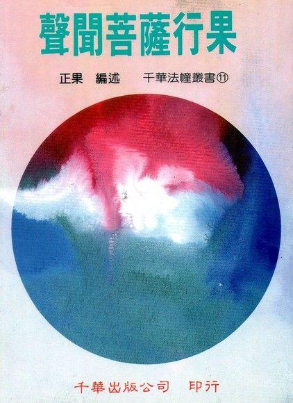 聲聞菩薩行果[宗教文化叢書](商鼎)