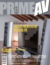 PRIME AV 新視聽 10月號/2013年 第222期