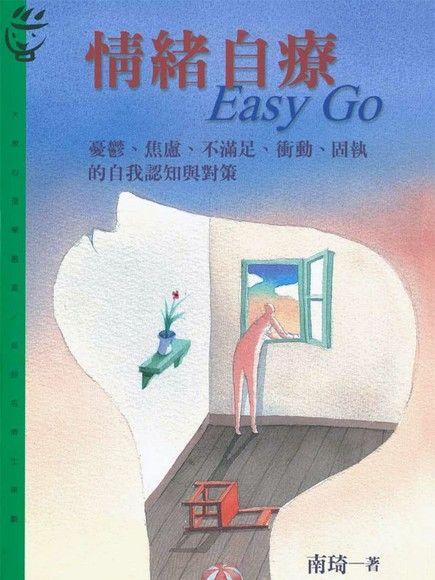情緒自療Easy Go:憂鬱、焦慮、不滿足、衝動、固執的自我認知與對策