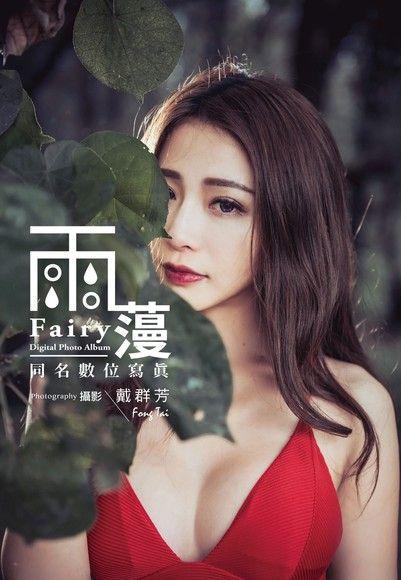 Fairy雨䕕同名數位寫真