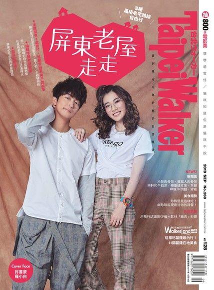 Taipei Walker Vol.269 2019年9月號