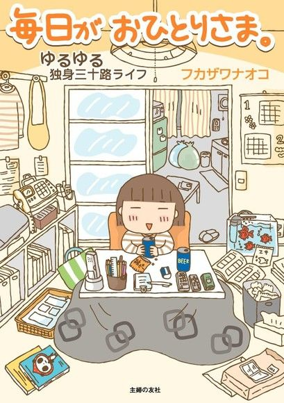 每天都一個人─30歲單身生活(日文書)