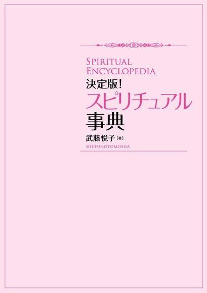 決定版!靈性事典(日文書)