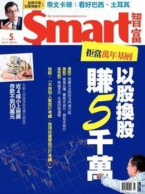 Smart 智富05月號/2014 第189期