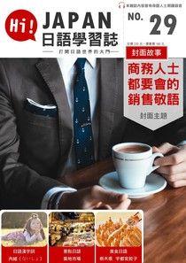 HI!JAPAN日語學習誌 12月號 2017 第29期