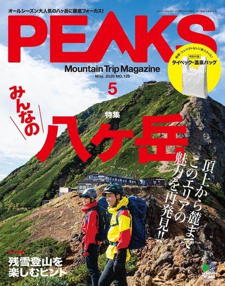 PEAKS 2020年5月號 No.126 【日文版】