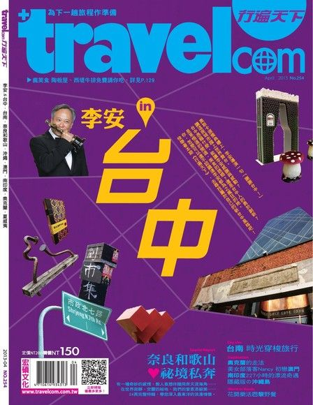 行遍天下旅遊雜誌 04月號/2013 第254期