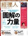 經理人月刊 8月號/2011 第81期
