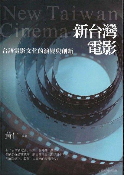 新台灣電影:台語電影文化的演變與創新