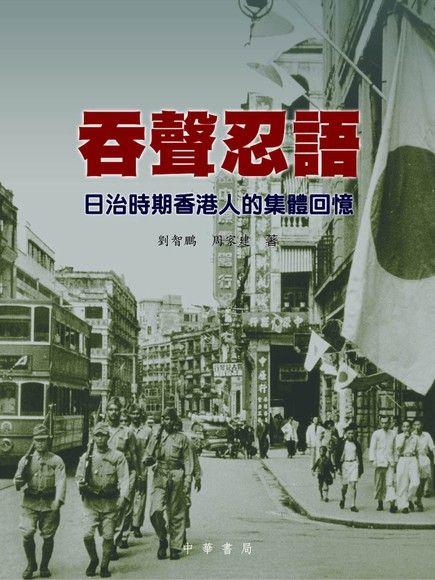 吞聲忍語 :日冶時期香港人的集體回憶