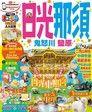 日光‧那須 鬼怒川‧鹽原:MM哈日情報誌系列16