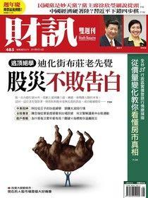 財訊雙週刊 第485期 2015/09/10