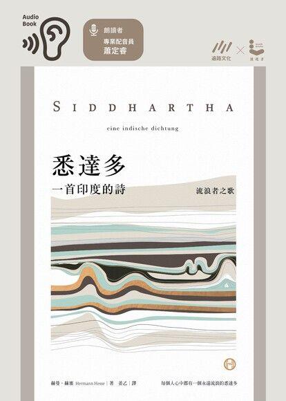 悉達多:一首印度的詩(流浪者之歌)(有聲書)