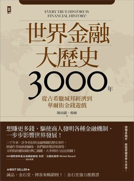 世界金融大歷史3000年