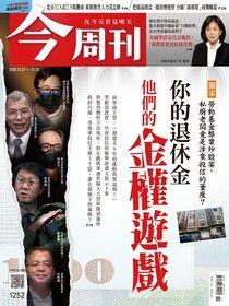 今周刊 第1252期 2020/12/21