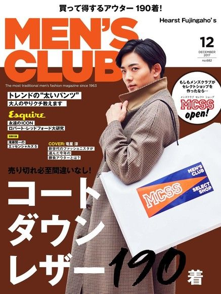 MEN'S CLUB 2017年12月號 【日文版】