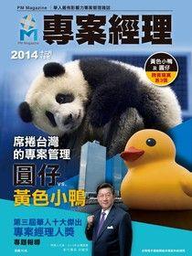 專案經理雜誌雙月刊 繁體版 12月號/2014 第18期