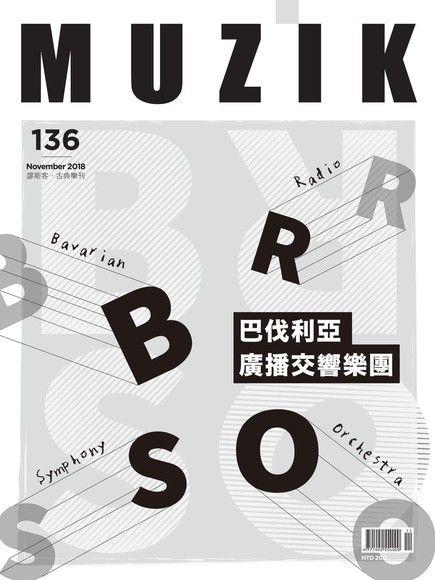 MUZIK古典樂刊 11月號/2018 第136期
