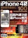 iPhone 4S 揭密版究極強化×100