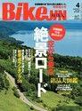 BikeJIN/培倶人 2017年04月號 Vol.170 【日文版】