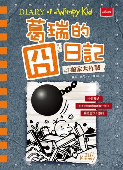 葛瑞的囧日記(14):搬家大作戰