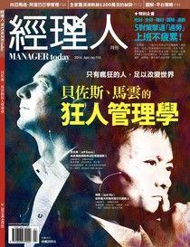 經理人月刊 04月號/2014 第113期
