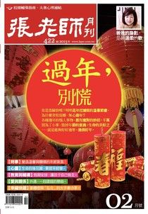 張老師月刊 02月/2013 第422期