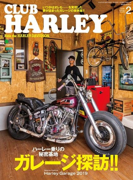 CLUB HARLEY 2019年2月號 Vol.223 【日文版】