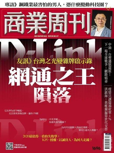 商業周刊 第1696期 2020/05/13