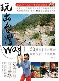 玩出台灣Way