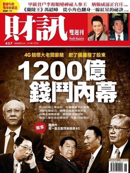 財訊雙週刊 437期 2013/11/07
