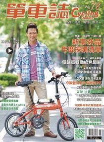 Cycling Update單車誌雙月刊 05月號/2014 第78期