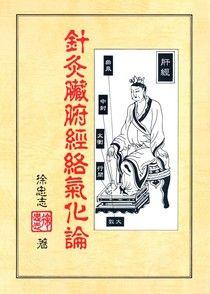 針灸臟腑經絡氣化論(新訂版)