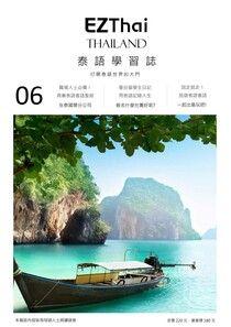 EZ Thai 泰語學習誌 08月號/2020 第6期