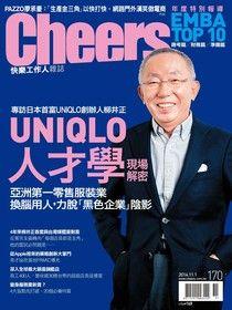 Cheers快樂工作人 11月號/2014 第170期