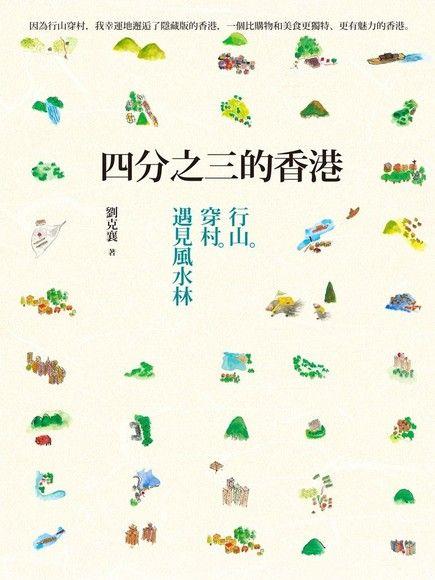 四分之三的香港:行山.穿村.遇見風水林